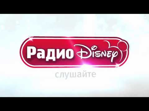 Radio Disney Russia - Jingle
