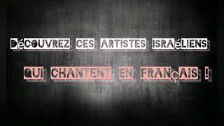 Ecoutez notre nouvelle *Playlist* Israël en France
