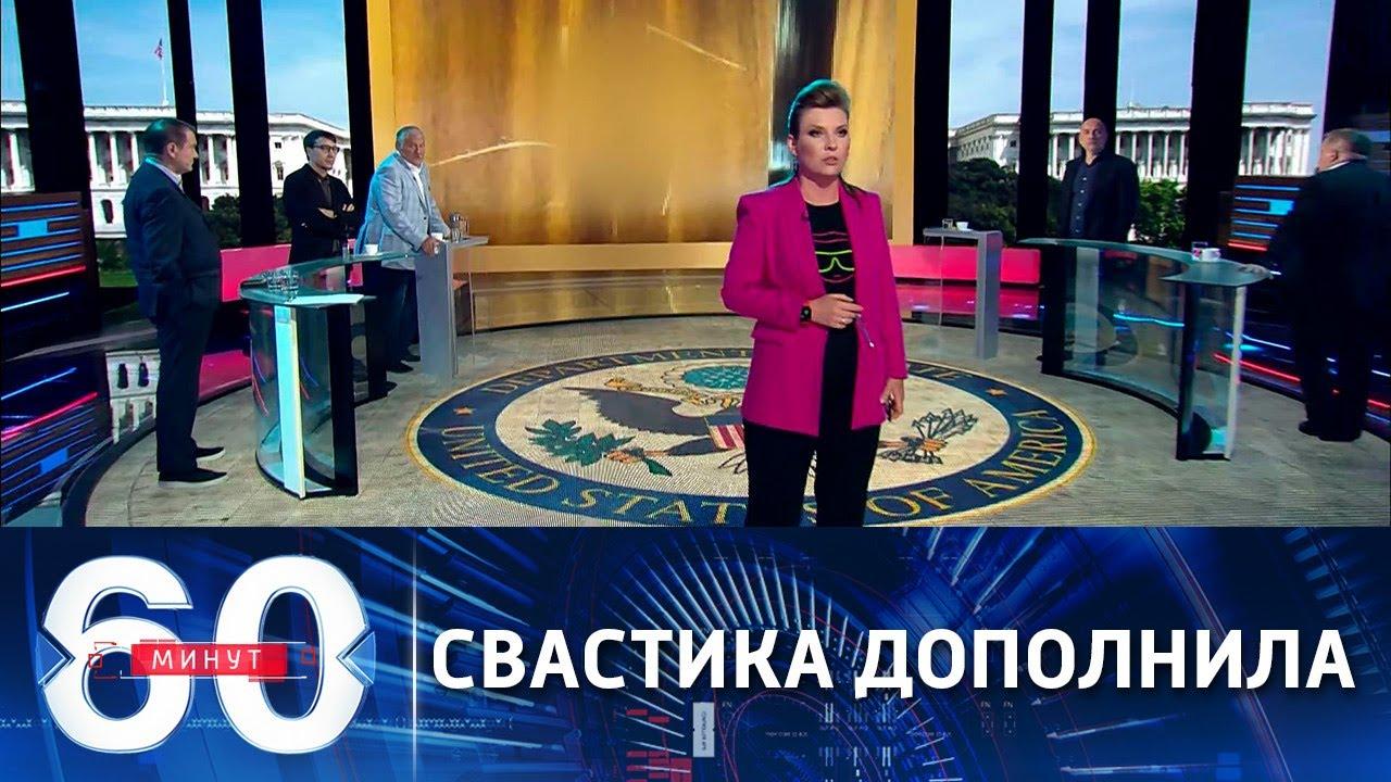 Символичная Украина: свастика в день речи Зеленского. 60 минут (вечерний выпуск в 18:40) от 28.07.21
