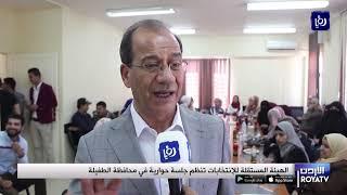 الهيئة المستقلة للإنتخابات تنظم جلسة حوارية في محافظة الطفيلة (17/9/2019)