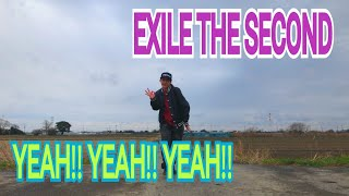 Exile The Second / Yeah!!yeah!!yeah!!踊ってみました。