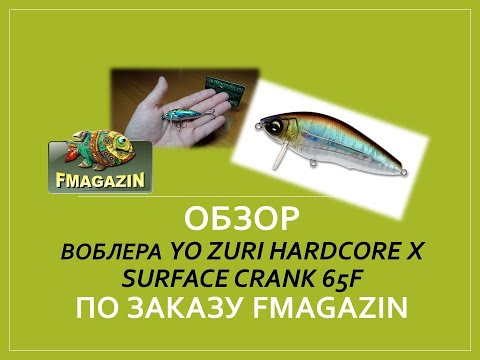 Обзор воблера   Yo Zuri Hardcore X Surface Crank 65F по заказу Fmagazin