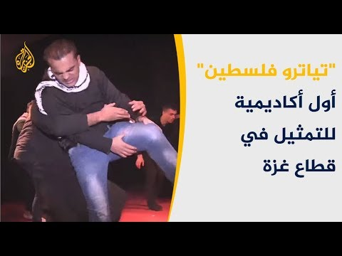 -تياترو فلسطين- أول أكاديمية للتمثيل في قطاع غزة  - نشر قبل 2 ساعة
