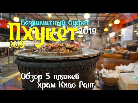 Unlimited buffet for 199 baht in Phuket. Overview of the 5 beaches and the temple of Khao rang. 2019