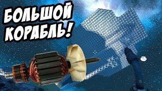 як зробити групу блоків в space engineers