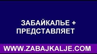 ФОТОВЫСТАВКА СОТРУДНИКА ЗАПОВЕДНИКА ДАУРСКИЙ ЮРИЯ БАЖЕНОВА РАБОТАЕТ В ЧИТЕ