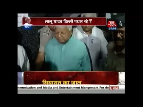 Lalu Prasad Yadav Being Shifted To Delhi AIIMS For Expert Medical Care | Aaj Subah