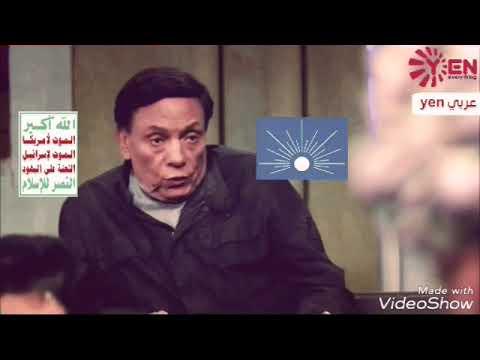 شوف إيش قال عادل الإمام على اليمن - YouTube