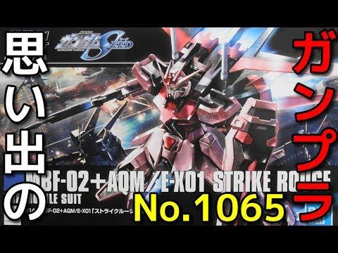 1065 1/144 MBF-02+AQM/E-X01 ストライクルージュ  『HG COSMIC ERA』