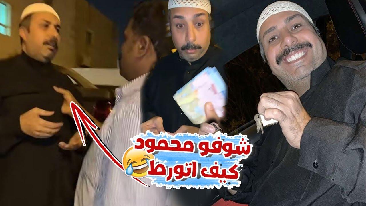 فهد العرادي مقلب المفتاح و القفل مع محمود