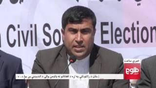 LEMAR News 04 April 2016 /۱۶ د لمر خبرونه ۱۳۹۵ د وري