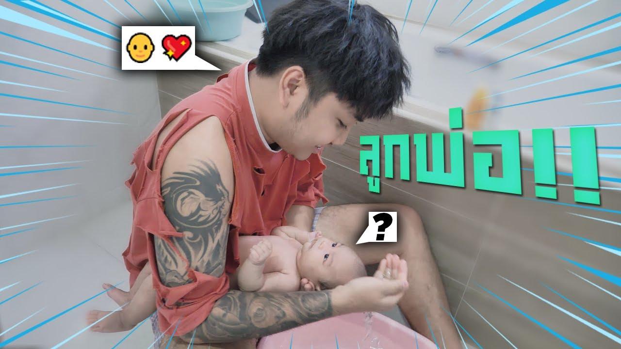 แชมป์ลองเลี้ยงลูกเองบ้าง!! | KRK