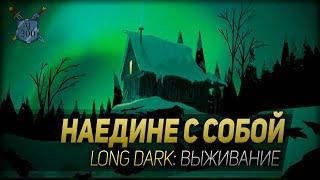 НАЕДИНЕ С СОБОЙ ◆ Long Dark: выживание