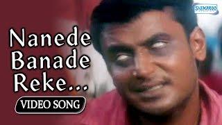 Nanede Banade Reke - Namma Preethiya Ramu - Kannada Hit Songs