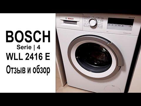 Стиральная машина Bosch Serie 4 WLL2416E - отзыв и обзор