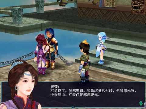 仙剑奇侠传三 Playthrough Part 52A — 结局章 (紫萱) thumbnail