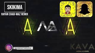 ريمكس سكيكيما راس الخيمة Skikima - الشاب ريان و ديجي ماز DJ MaZ