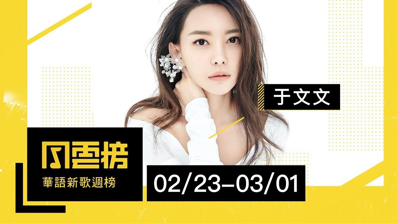于文文冠軍做好坐滿~《體面》只要COVER就會紅!?KKBOX 華語新歌週榜(2/23-3/1)