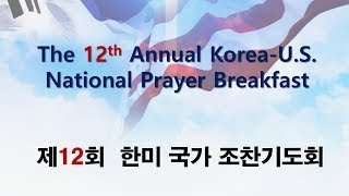 제12회 한미국가조찬기도회 The 12th Annual Korea - U.S. National Prayer Breakfast