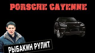 Рыбакин Рулит - Porsche Cayenne(Сегодня в программе: Porsche Cayenne., 2014-01-17T14:21:32.000Z)