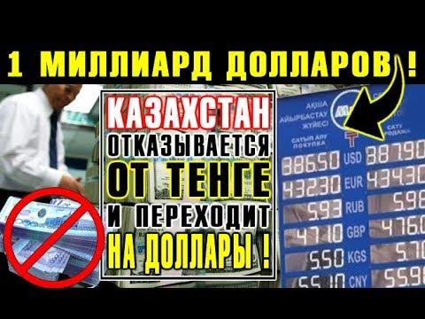 АБСОЛЮТНЫЙ РЕКОРД ! $ 1 МИЛЛИАРД : Казахстан отказывается от тенге и переходит на доллар