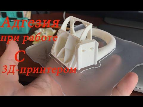 3d печать фигурок - 3d печать abs, чем улучшить адгезию?