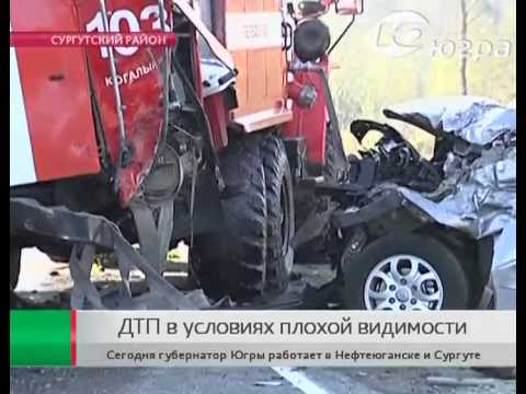 Авария на трассе Сургут - Когалым