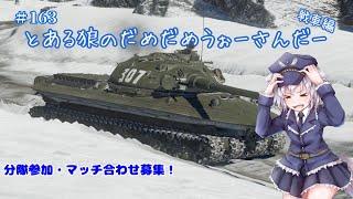 【WarThunder】とあるおおかみのだめだめ戦車戦【Vtuber】*163