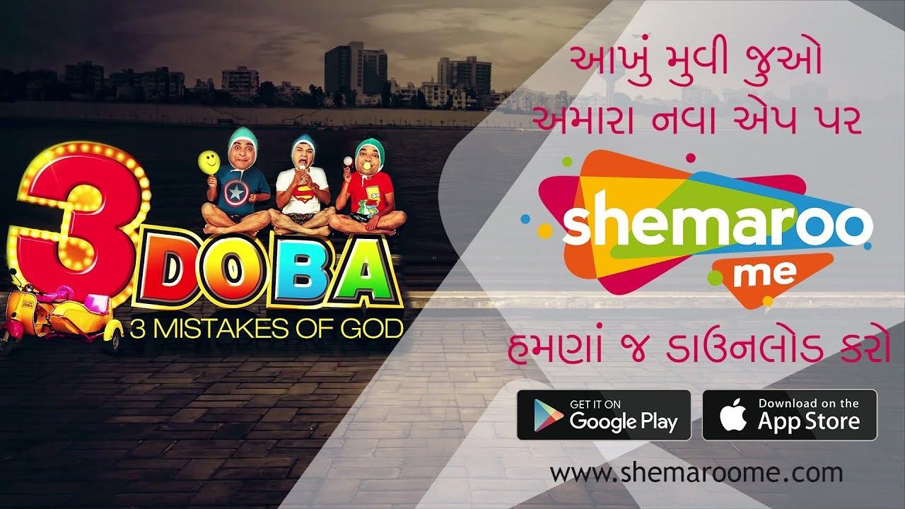 💣 3 doba gujarati movie free download hd | 3 Doba Bhare Toba  2019