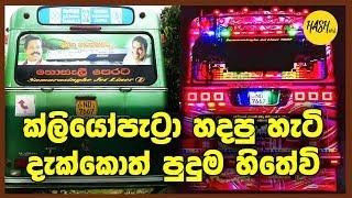Cleopatra Making | Samarasinghe Jet Liner 01 Cleopatra Music Edition Bus