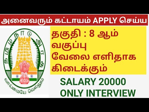 Tamilnadu handlooms and Textiles jobs Office Assistant Government Jobs 2019