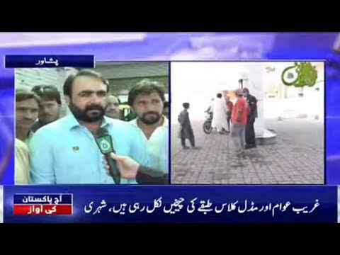 What is the real Reason of Inflation?| Aaj Pakistan Ki Awaz | 16 Oct 2021 | Aaj News