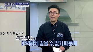 [자따공인 200122] 감정평가사 자격증 / 윤철신 감정평가사