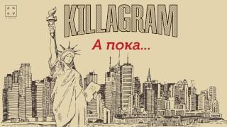 KillaGram - А пока