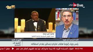 مداخلة أيمن شبانة أستاذ العلوم السياسية بجامعة القاهرة وحديثه عن استقالة رئيس وزراء إثيوبيا