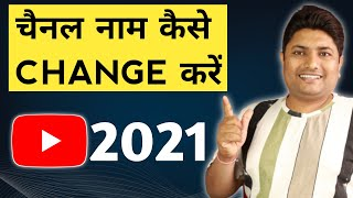 How to Change YouṪube Channel Name in 2021 | YouTube Channel Ka Name Kaise Change Kare
