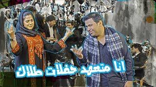 الممثل اسلام يطلگ اشتي من ابو الهيل ويسوي حفلة طلاگ - الموسم الرابع | ولاية بطيخ