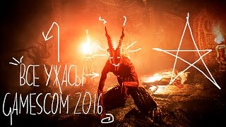 ВСЕ УЖАСЫ GAMESCOM 2016! // «На дне!» S3E1