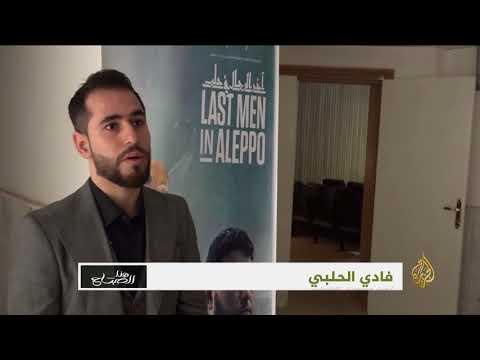 هذا الصباح - آخر الرجال في حلب.. وثائقي مرشح للأوسكار  - نشر قبل 1 ساعة