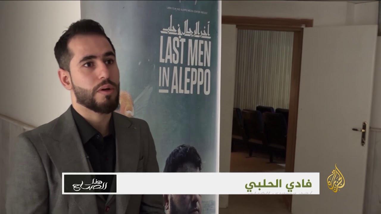 الجزيرة:هذا الصباح- آخر الرجال في حلب.. وثائقي مرشح للأوسكار