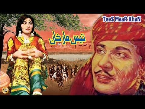 TEES MAAR KHAN (1963) - ALLAUDDIN & SHIRIN - OFFICIAL FULL MOVIE