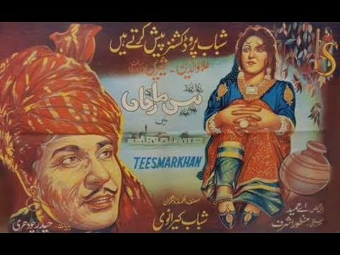 TEES MAAR KHAN (1963) - ALLAUDDIN & SHIRIN - OFFICIAL FULL MOVIE