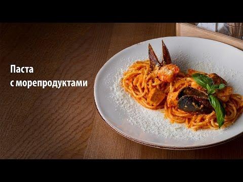 Рецепт Паста с морепродуктами Рецепты Весёлая Кухня