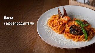 Паста с морепродуктами [Рецепты Весёлая Кухня]