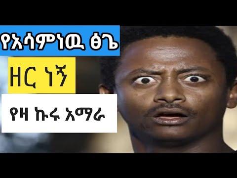 Ethiopia ኪያ ሙሉ ፊልም / 2020 New Amharic film / New Ethiopian movie KIYA ኪያ Ethiopian full Movie 2020