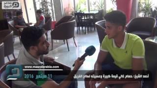 مصر العربية | أحمد الشيخ: حسام غالي قيمة كبيرة وعصبيته لصالح الفريق