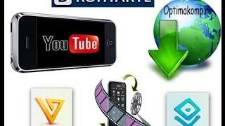Как скачать видео или аудио с ютуба
