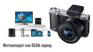 Как передать фото с камеры на ТВ | Send foto from camera to TV(Как превратить фотоаппарат в DLNA сервер и транслировать по локальной сети WiFi фотографии напрямую на смартфо..., 2015-06-16T18:09:28.000Z)