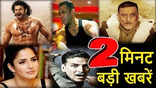 2 मिनट बड़ी खबरें#1 Salman khan baahubali bharat movie katrina akshay kumar paltan gold PBH News