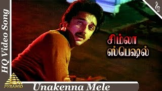 Unakenna Mele  Song |Simla Special Tamil Movie Songs |Kamal Haasan|Sripriya |Pyramid Music